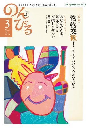 『のんびる』2011年3月号表紙