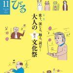 『のんびる』2011年11月号表紙
