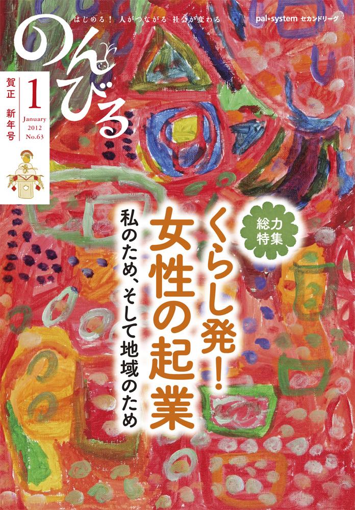 『のんびる』2012年1月号表紙