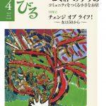 『のんびる』2012年4月号表紙