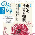 のんびる2013年8月号表紙