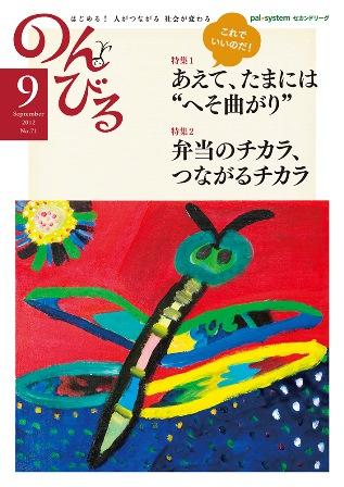 のんびる2012年9月号表紙