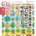 のんびる2013年4月号表紙