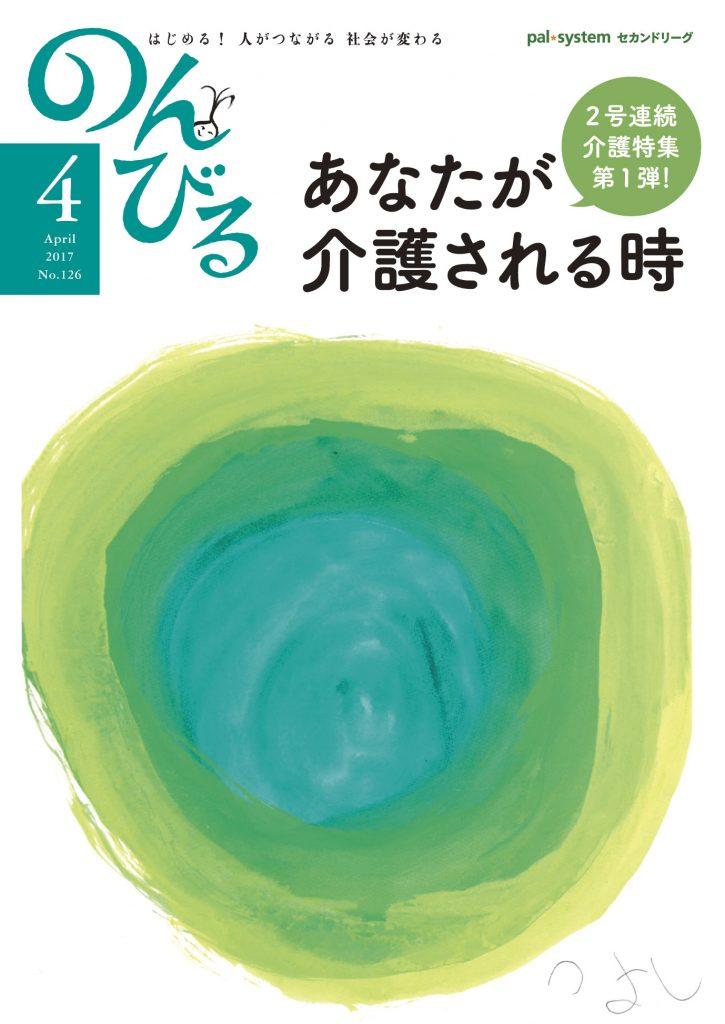 『のんびる』2017年4月号表紙
