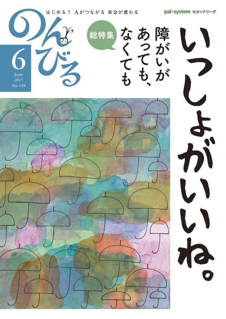 『のんびる』2017年6月号表紙