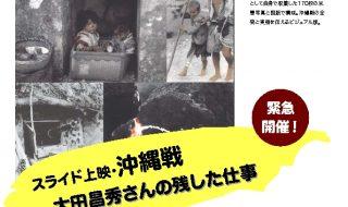 スライド上映沖縄戦のサムネイル