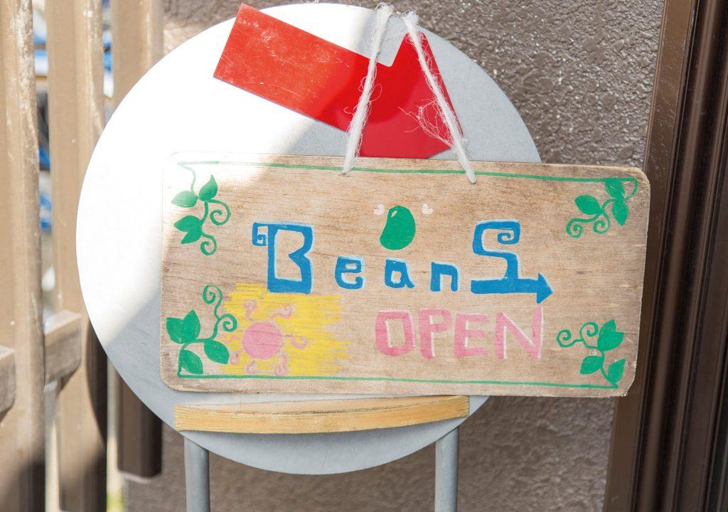 ビーンズふくしま看板「Beans OPEN」と書かれている。