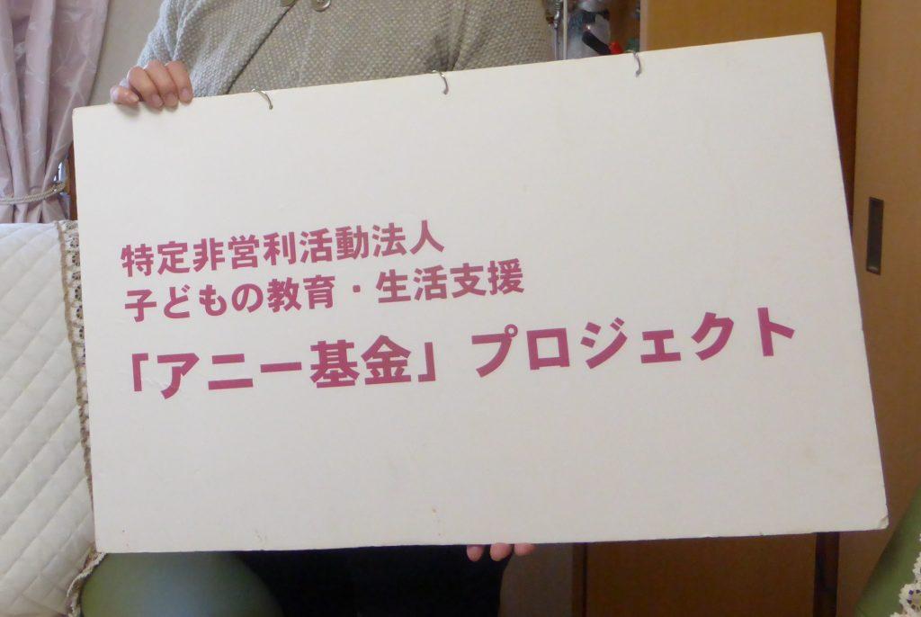 アニー基金プロジェクトの看板