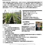 parc自由学校2018_自然栽培講座のサムネイル