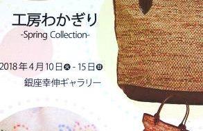 工房わかぎり展示即売会の案内ハガキ。先織のバック、花模様の刺繍巾着など。