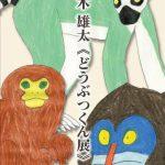 斉木くんの作品展のチラシ。動物かかれている