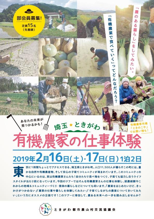 有機農家の仕事体験2019のサムネイル