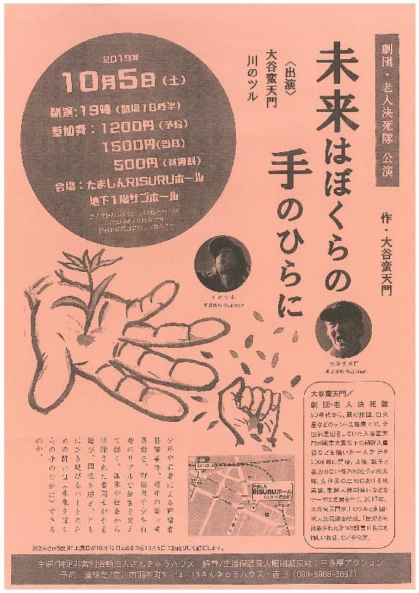 さんきゅうハウス主催公演のサムネイル