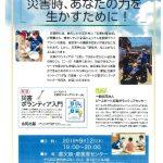 20190912農文協店頭イベントのサムネイル