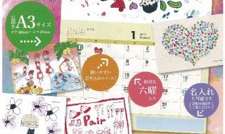 カラフルカレンダーのサムネイル