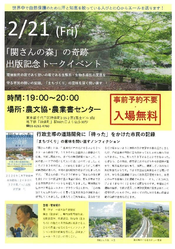 200221農文協イベントのサムネイル