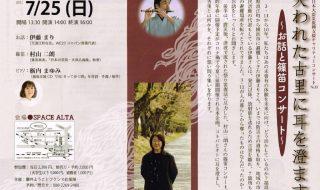 東日本大震災支援チャリティコンサート-1-2-1-回転済みのサムネイル